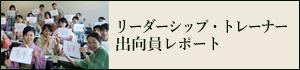 リーダーシップ・トレーナー 出向