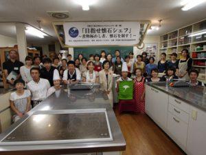 懐石で結ぶ和の心プロジェクト(第一弾) 「目指せ懐石シェフ〜煮物極めし者、懐石を制す!~」