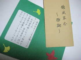 会員茶会「錦風茶会 ~感謝~ 」