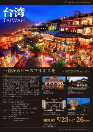国際交流事業(台湾)パンフレット